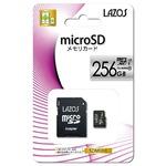 (まとめ)LAZOS 256GBマイクロSDXCカードUHS-1 U3相当 【×5枚セット】 L-256MS10-U3-5P