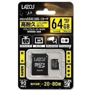 LAZOS 高耐久microSDカード 64GB L-64MS-TU3V10 - 拡大画像