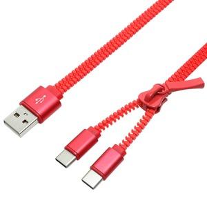 ミヨシ(MCO) ファスナー式充電専用ケーブル USB Type-C 2ポート 0.5m SFJ-CC05/RD - 拡大画像