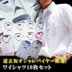 道玄坂オシャレバイヤーが選んだお得なワイシャツ10枚セット LLサイズ - 拡大画像