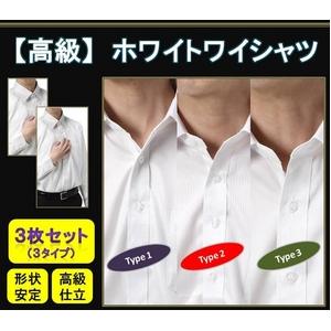 高級ワイシャツ ホワイト 3枚セット M - 拡大画像