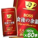 【数量限定】サントリー ボス食後の余韻 190g缶 60本セット