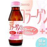 大共薬品 飲むコラーゲン コラーゲンプラス 100ml×50本 【コラーゲン飲料】