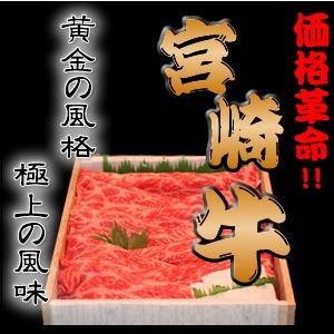 宮崎牛最高ランク(A-5)黒毛和牛 すき焼き用もも 1キロ - 拡大画像
