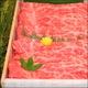 宮崎牛最高ランク(A-5)黒毛和牛 すき焼き用もも 1キロ - 縮小画像3