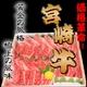 宮崎牛最高ランク(A-5)黒毛和牛 焼き肉用バラ 1キロ(丸福秘伝のタレ付) - 縮小画像1