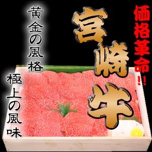 宮崎牛最高ランク(A-5)黒毛和牛 焼き肉用もも 1キロ(丸福秘伝のタレ付) - 拡大画像
