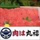 宮崎牛最高ランク(A-5)黒毛和牛 焼き肉用もも 1キロ(丸福秘伝のタレ付) - 縮小画像2