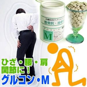 グルコサミン サプリメント「グルコン・M」 - 拡大画像