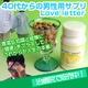 Love letter40〜メンズサプリメント - 縮小画像1