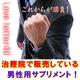 Love letter40〜メンズサプリメント - 縮小画像4