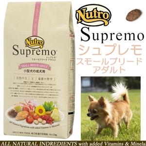 ニュートロ シュプレモ スモールブリード・アダルト2kg 小型成犬用ドライフード小粒 - 拡大画像