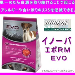 イノーバ エボRM ドッグフード 13kg - 拡大画像