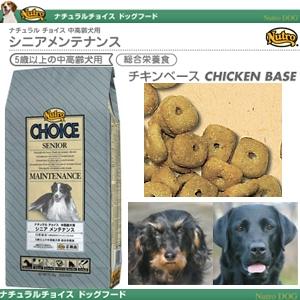 ナチュラルチョイス シニア メンテナンス 6kg 中高齢犬用ドライフード - 拡大画像