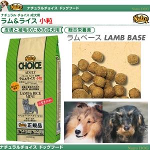 ナチュラルチョイス ラム&ライス小粒 4kg 成犬用ドライフード - 拡大画像