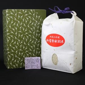 平成20年度コシヒカリ新嘗祭献穀米 (にいなめさいけんこくまい) 2kg - 拡大画像