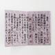 平成20年度コシヒカリ新嘗祭献穀米 (にいなめさいけんこくまい) 2kg - 縮小画像3