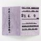 平成20年度コシヒカリ新嘗祭献穀米 (にいなめさいけんこくまい) 2kg - 縮小画像4