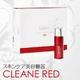 リンクルケア機器 CLEANE RED(クリーネ レッド) 【スキンケア美容機器】 - 縮小画像1