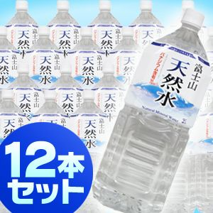 ミネラルウォーター 富士山天然水バナジウム 2L 12本セット - 拡大画像