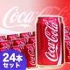 コカコーラ 330ml×24缶 - 縮小画像1