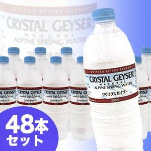 【メルマガ特価】クリスタルガイザー 500ml 24本入り ×2 48本セット - 拡大画像