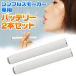 【交換用パーツ】電子タバコ 「Simple Smoker(シンプルスモーカー)」 予備用バッテリー2本セット