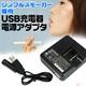 電子タバコ 「Simple Smoker(シンプルスモーカー)」 USB充電器+USBアダプタセット - 縮小画像1