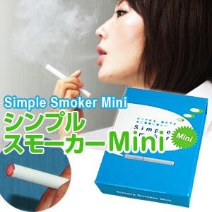 電子タバコ「Simple Smoker Mini(シンプルスモーカー Mini)」 スターターキット 本体+カートリッジ15本+携帯ケース&ポーチ セット - 拡大画像