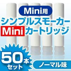電子タバコ「Simple Smoker Mini(シンプルスモーカーMini)」 専用カートリッジ ノーマル味 50本セット - 拡大画像