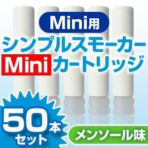 電子タバコ「Simple Smoker Mini(シンプルスモーカーMini)」 専用カートリッジ メンソール味 50本セット - 拡大画像