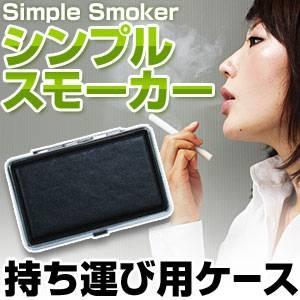 電子タバコ 「Simple Smoker(シンプルスモーカー)」 持ち運び用ケース - 拡大画像
