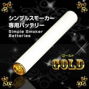 電子タバコ 「Simple Smoker(シンプルスモーカー)」 交換用バッテリー(ゴールド) - 拡大画像