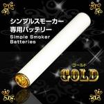 電子タバコ 「Simple Smoker(シンプルスモーカー)」 交換用バッテリー(ゴールド)