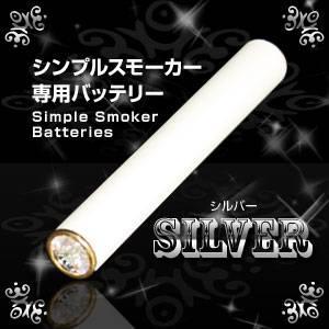 電子タバコ 「Simple Smoker(シンプルスモーカー)」 交換用バッテリー(シルバー) - 拡大画像