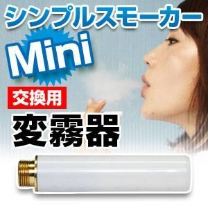 電子タバコ 「Simple Smoker Mini(シンプルスモーカー ミニ)」 交換用 変霧器 - 拡大画像