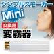 電子タバコ 「Simple Smoker Mini(シンプルスモーカー ミニ)」 交換用 変霧器 - 縮小画像1