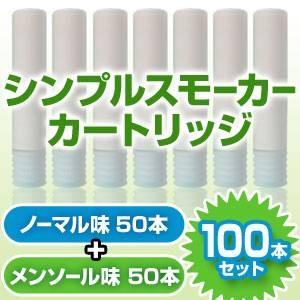 電子タバコ「Simple Smoker(シンプルスモーカー)」 カートリッジ 100本セット(ノーマル味50本 メンソール味50本) - 拡大画像