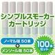 電子タバコ「Simple Smoker(シンプルスモーカー)」 カートリッジ 100本セット(ノーマル味50本 メンソール味50本) - 縮小画像1