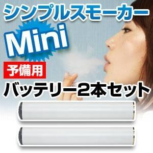 【交換用パーツ】電子タバコ 「Simple Smoker Mini(シンプルスモーカー ミニ)」 予備用バッテリー2本セット - 拡大画像