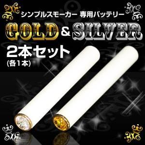 電子タバコ 「Simple Smoker(シンプルスモーカー)」 交換用バッテリー 2本セット(ゴールド&シルバー) - 拡大画像