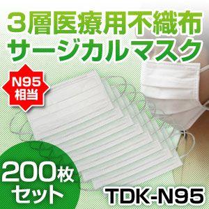 3層医療用サージカルマスク TDK-N95 NEW50枚入り×4(200枚セット) - 拡大画像