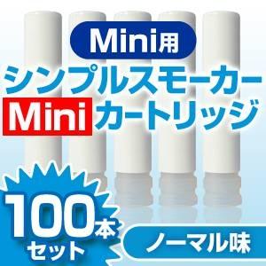 電子タバコ「Simple Smoker Mini(シンプルスモーカーMini)」 専用カートリッジ ノーマル味 100本セット - 拡大画像