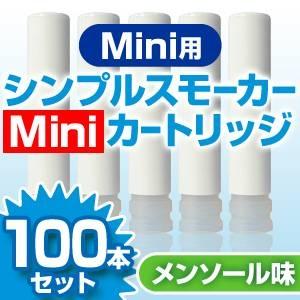 電子タバコ「Simple Smoker Mini(シンプルスモーカーMini)」 専用カートリッジ メンソール味 100本セット - 拡大画像