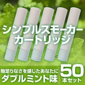 電子タバコ「Simple Smoker(シンプルスモーカー)」 カートリッジ ダブルミント味 50本セット - 拡大画像