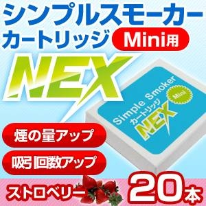 電子タバコ「Simple Smoker Mini(シンプルスモーカーMini)」 専用カートリッジ NEX ストロベリー味 20本セット - 拡大画像