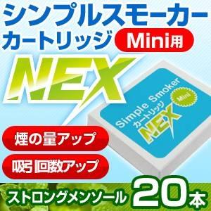 電子タバコ「Simple Smoker Mini(シンプルスモーカーMini)」 専用カートリッジ NEX ストロングメンソール味 20本セット - 拡大画像