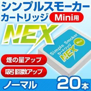 電子タバコ「Simple Smoker Mini(シンプルスモーカーMini)」 専用カートリッジ NEX ノーマル味 20本セット - 拡大画像