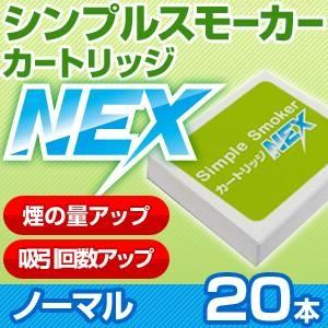 電子タバコ「Simple Smoker(シンプルスモーカー)」 カートリッジ NEX ノーマル味 20本セット - 拡大画像