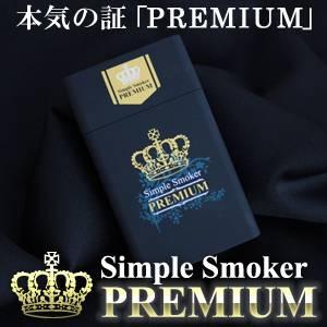電子タバコ「Simple Smoker PREMIUM(シンプルスモーカー プレミアム) 」 - 拡大画像